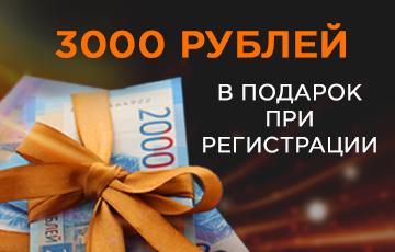 3000 рублей в подарок при регистрации