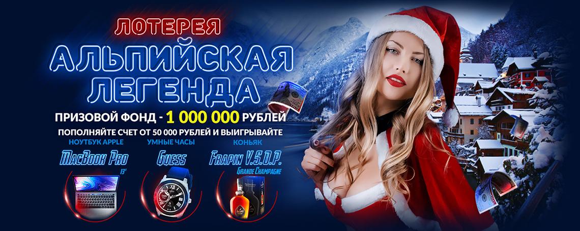 Новые лотереи в казино Вулкан Престиж