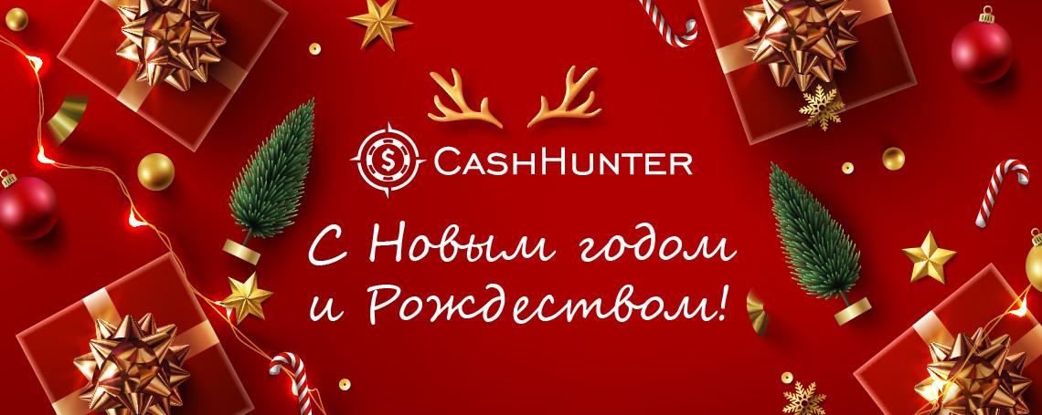 Команда CashHunter поздравляет вас с наступающим Новым годом!