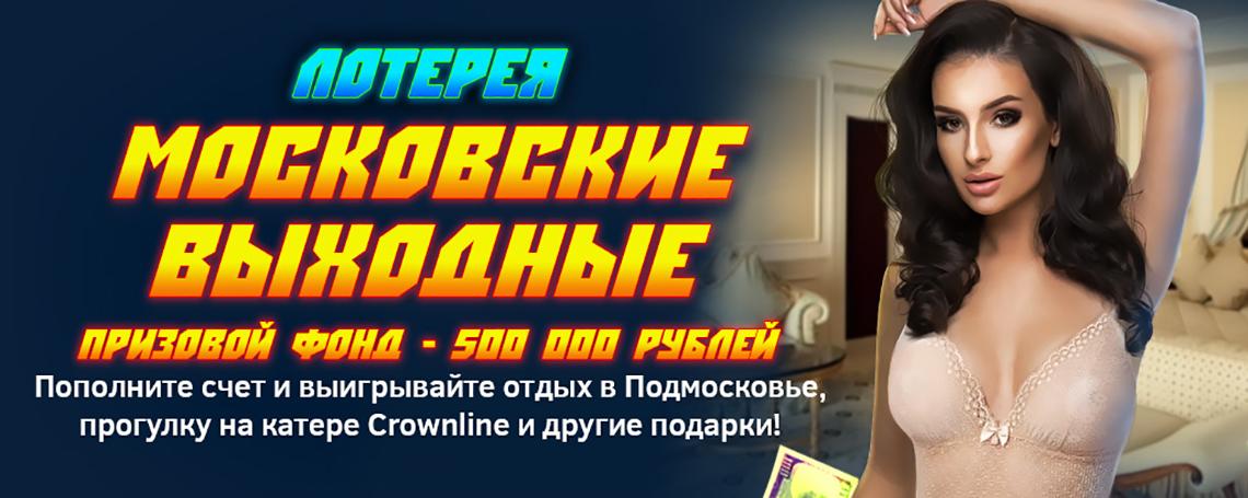Incredible prizes and bonuses at the online casino Vulcan Pobeda